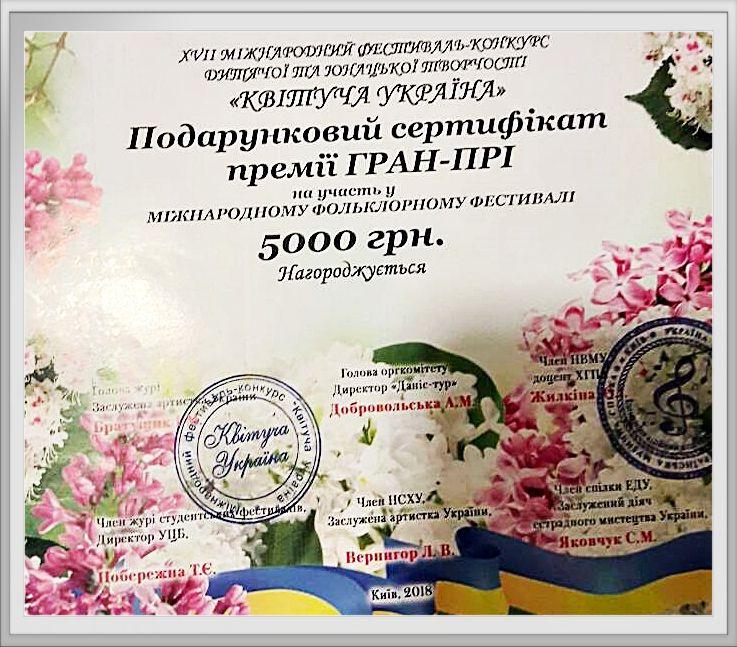 Киев. ГРАН-ПРИ на фестивале- конкурсе «Квітуча Україна» 2018